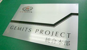 ステン調パネル看板(GEMITS PROJECT様)