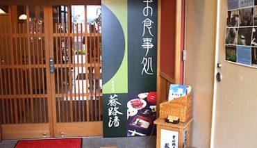 パネル看板(蕎路清様)p-018087