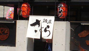 のれん(麺屋さくら様)