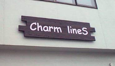 木製看板(Charm lineS様)