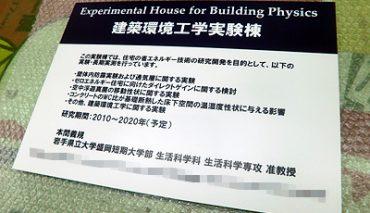 パネル看板(建築環境工学実験棟様)p-018105