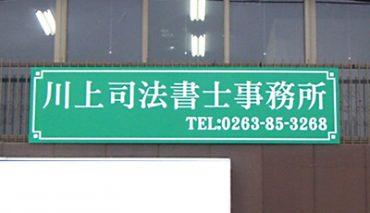 パネル樹脂看板(川上司法書士事務所様)p-018016