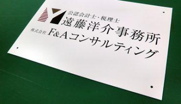 スタンダード表札看板(遠藤洋介事務所様)