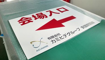 パネル看板(有限会社カミヒデグループ様)