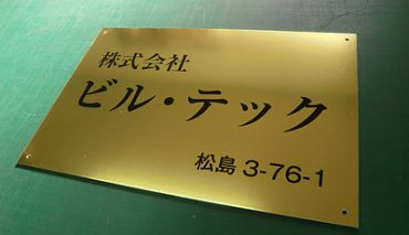 ゴールド調パネル看板(株式会社ビル・テック様)p-018056