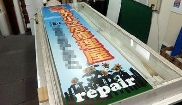 アルミ樹脂パネル看板(町の小さな修理屋様)