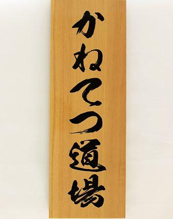 木製手書き看板デザイン