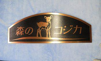 銅製表札看板デザイン