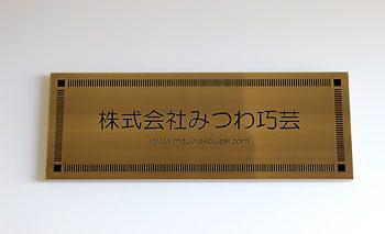真鍮製表札看板デザイン