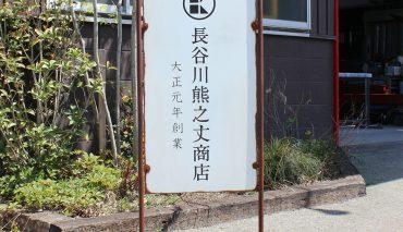 レトロ風スタンド看板(長谷川熊之丈商店様)
