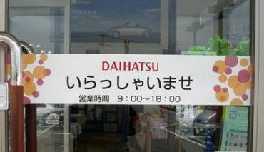シール(DAIHATSU様)