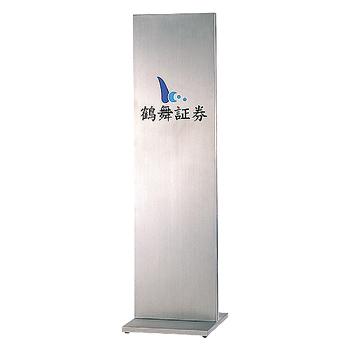 タワーサイン TS-11