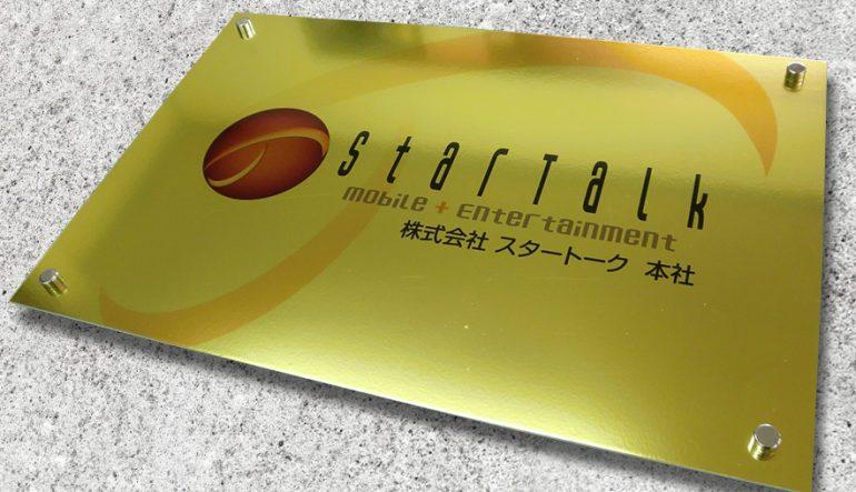 ゴールド調表札看板デザイン