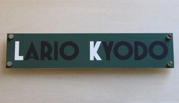 スタンダード表札看板(LARIO KYODO様)