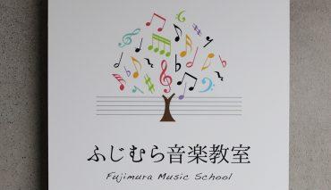 パネル表札看板(ふじむら音楽教室様)