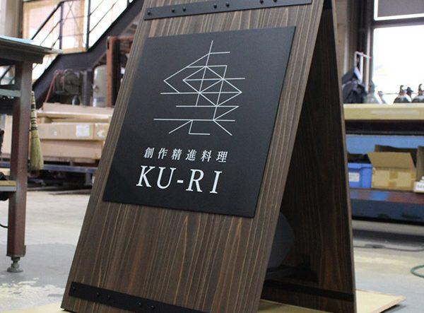 ウェスタン風木製A型看板デザイン