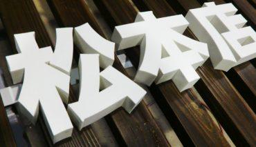カルプ切文字(白+カッティングシート)