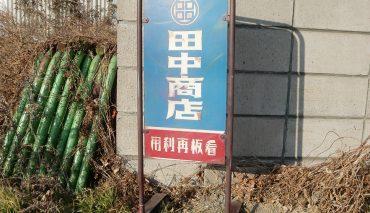 レトロ風スタンド看板デザイン  r-1810151