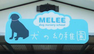 形状カットパネル看板(MELEE様)
