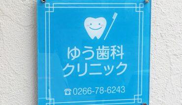 プレミアムアクリル表札看板(ゆう歯科クリニック様)