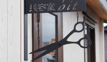アイアン  オリジナル看板(美容室bit.様)a-018001