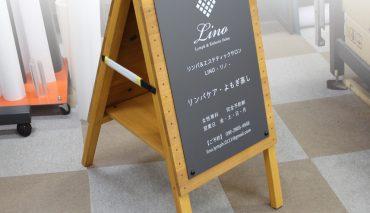 木製A型看板+パネル看板(エステティックサロン LINO様)