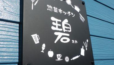 アイアン  オリジナル看板(惣菜キッチン碧.様)