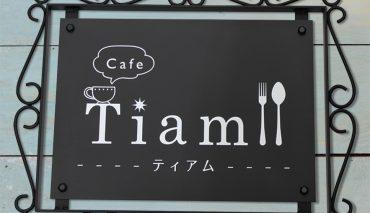 ステラ アイアン看板(カフェ ティアム様)a-019002