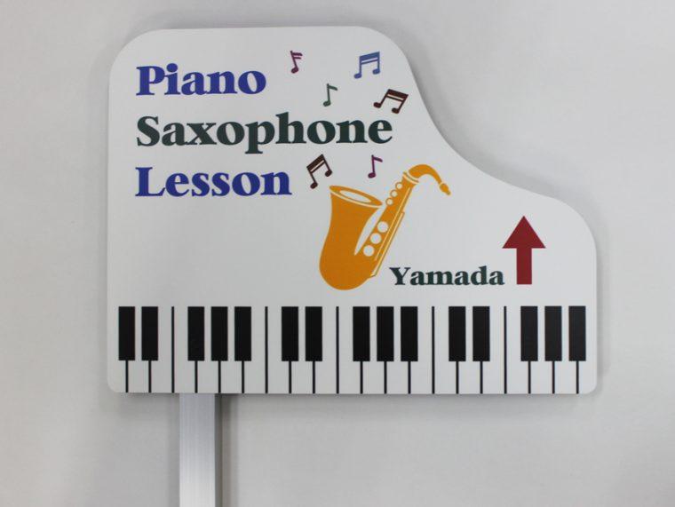 形状カットパネル看板 (ヤマダピアノ・サックス教室様)