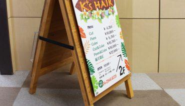 木製A型看板+パネル看板(K'S HAIR様)m-019001