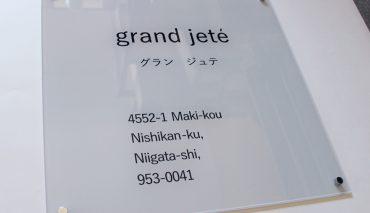 プレミアム表札看板(grand jete様)