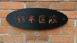 オリジナルアイアン看板(鈴木医院様) a-195231