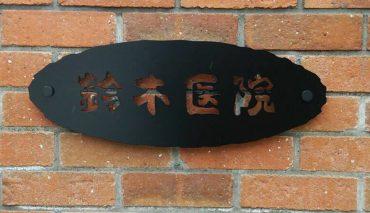 オリジナルアイアン看板(鈴木医院様)