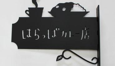 フォリア オリジナルアイアン看板(はらっぱカレー店様)